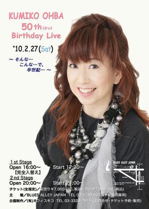 20100227_ohba_50th_birthday_live2_r