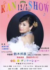 Ran_komaki_show_flyer_m