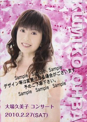 Ohba_2010live_pamphlet_sample