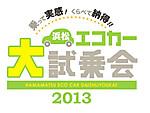 Ecocar2013_2
