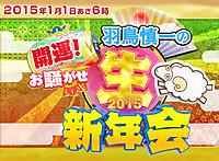 Tvasahi_shinnenkai_2