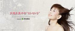 Ameba_blog_kumiko_ohba_header_4