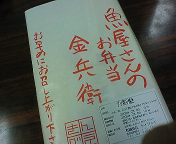 金兵衛さんのお弁当\(^O^)<br />  /